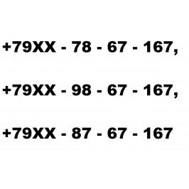 Россия - одинаковые пять цифр