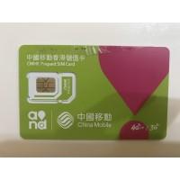 Китай, Гонконг - China mobile (+852)