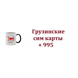 Грузия - Magti (+995 )