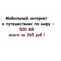 Мобильный интернет - 500 МБ за 365 руб