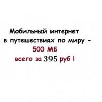 Мобильный интернет в Европе - 500 МБ за 395 руб