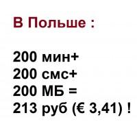 Украина - в Польше 240 руб (€ 3,2) 200 мин+200 смс+200 МБ
